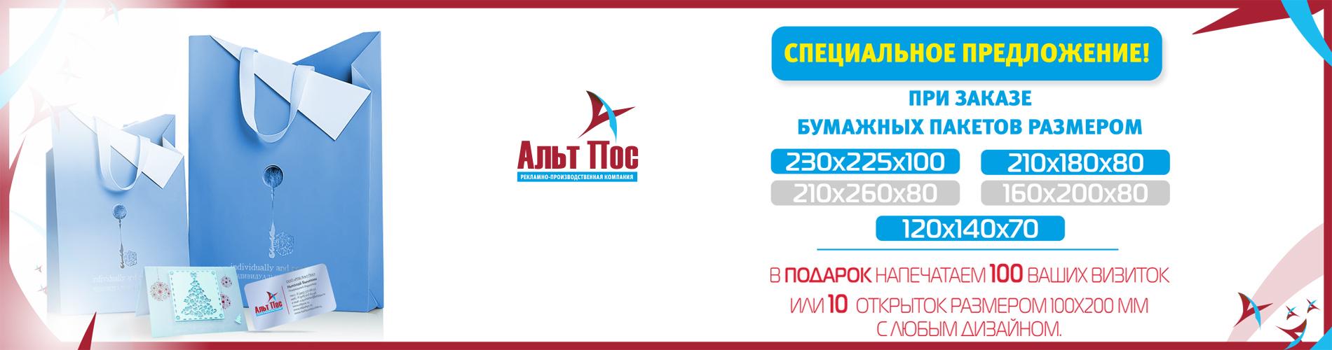 alt-pos.ru